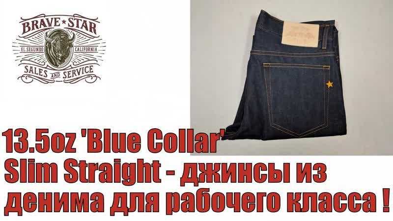 13 5 oz Blue Collar Slim Straight джинсы из денима для рабочего класса
