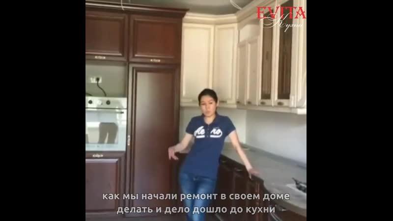 Эта кухня уже дома Мадлен Эвита кухни