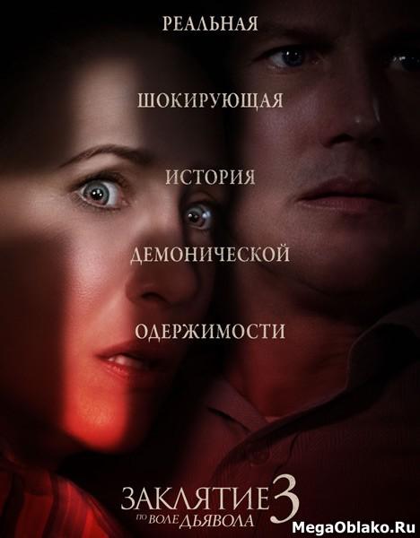 Заклятие 3: По воле дьявола / The Conjuring: The Devil Made Me Do It (2021/WEB-DL/WEB-DLRip)