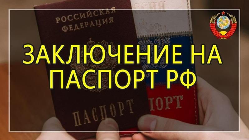 Бланк паспорта РФ имеет статус незаконного документа! [25.08.2019]