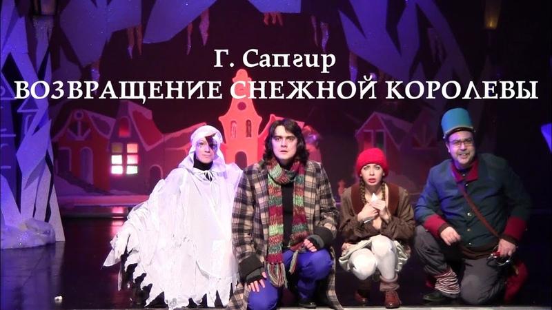 Возвращение Снежной королевы (Г. Сапгир) Спектакль МДТ г. Тольятти