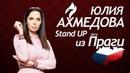 Юлия Ахмедова Stand Up про личную жизнь, отношения и мужчин из Чехии