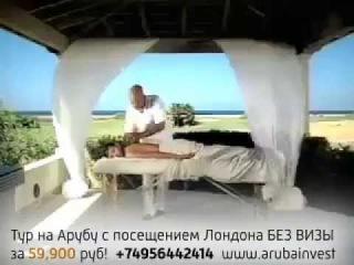 Суперакция! Тур на Арубу за 59 900 руб ( авиа + проживание).