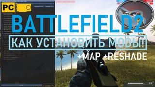 Как установить моды для Battlefield 2 простой гайд!  Heat of Battle mod