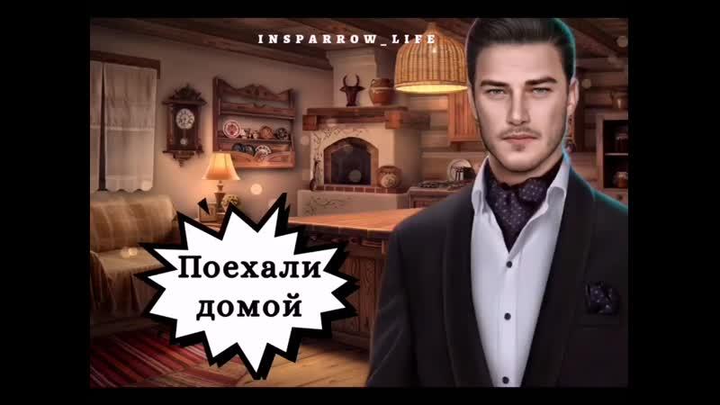 Поехали домой Дракула История Любви Клуб романтики