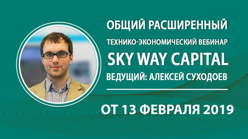 Общий расширенный технико экономический вебинар Всё самое актуальное и интересное в мире SkyWay Начало в 13 00