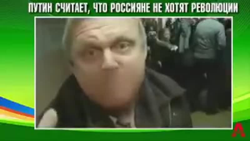 По свежим опросам Левада-Центра, 59% россиян хотят решительных перемен в стране. А вот Путин с ними не соглас