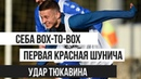 Себа box-to-box, первая красная Шунича, удар Тюкавина