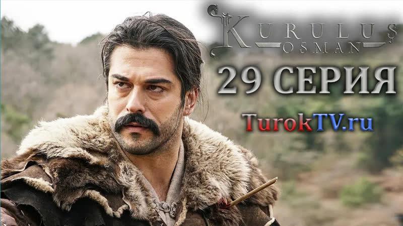 Основание Осман 29 серия Turok1990