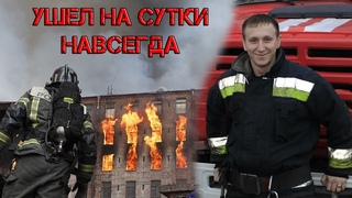 Подборка кадров с пожара в Санкт-Петербурге / пожарный погиб