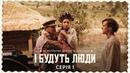 І Будуть Люди Серія 1 перша Україна Люди Українці Дімаров ІБудутьЛюди Кіно Фільм Ukraine Кіно_UA