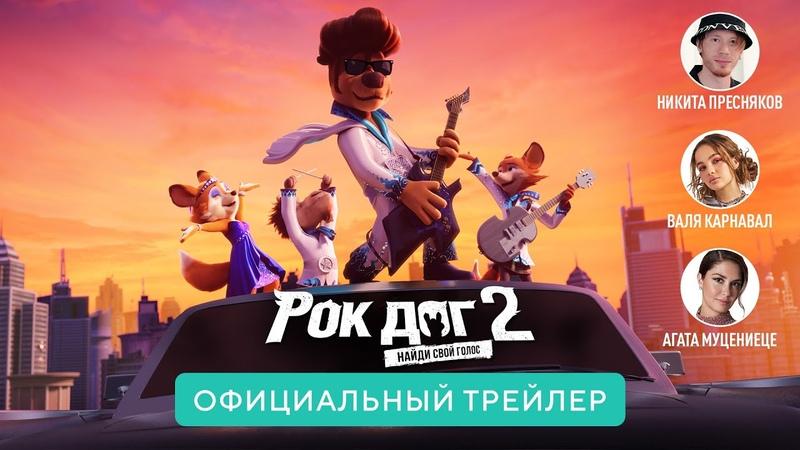 Рок Дог 2 В кино с 24 июня 2021 Официальный трейлер HD 6