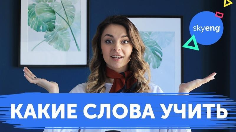 100 РАЗГОВОРНЫХ ФРАЗ на английском языке Какие слова и как учить Skyeng