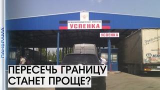 Многочасовые очереди на границе ДНР и России исчезнут? Что говорит Глава ДНР?