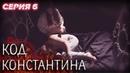 💀 Сериал КОД КОНСТАНТИНА - Все серии - 6 серия | ДЕТЕКТИВ Мистика 2020 - Сериалы ICTV