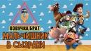 Озвучка История игрушек, брат: Мальчишник в Сызрани
