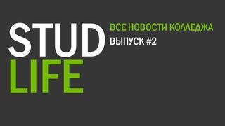 Studlife-34. Выпуск #2 от