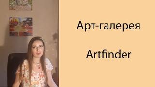Artfinder - арт-галерея. Место для продажи картин, принтов, скульптур в интернете. Обзор Poly