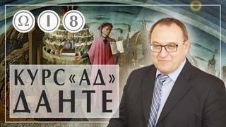 Ад Данте лекция 8  Часть 1 Александр Филоненко