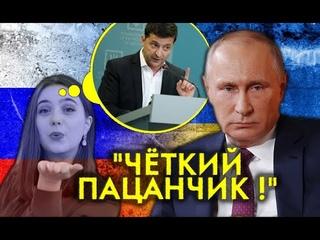 """""""Болтать на русском!"""" И ЭТО пресс-секретарь Зеленского?! Путин окончательно забирает Крым от Украины"""