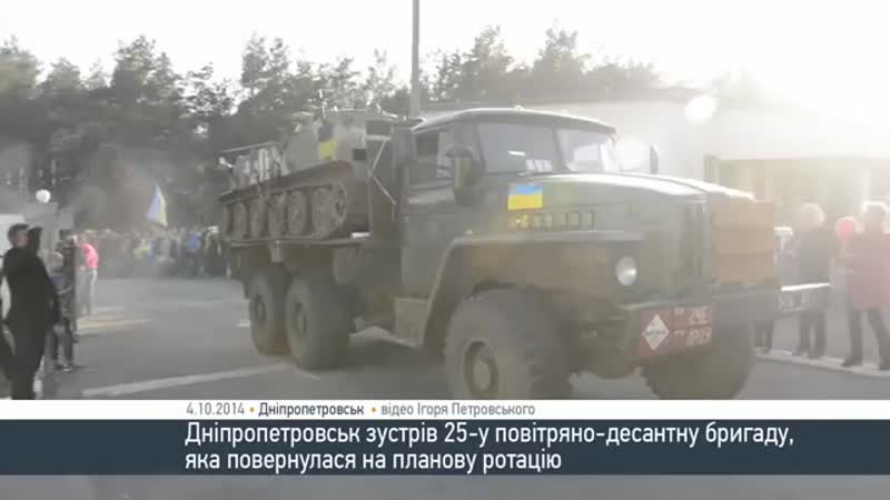 Дніпропетровськ зустрів 25 у бригаду 360 X 640 mp4