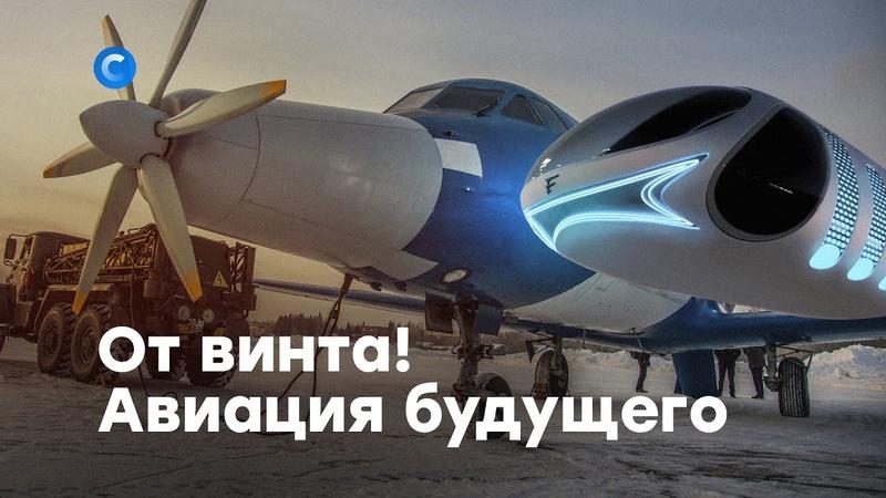 Аэротакси Аннушка сверхкороткого взлета Як 40 на электродвигателе и летающий AURUS