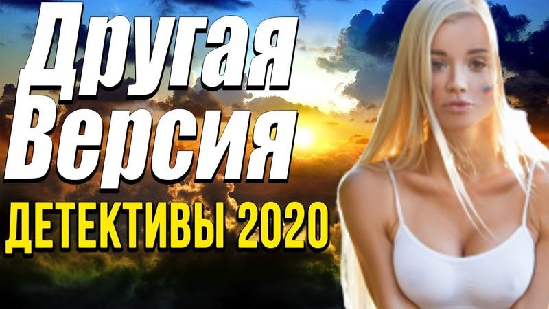 Детективная история про умную женщину Другая Версия Русские детективы новинки 2020