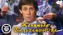 Женитьба Бальзаминова. Спектакль по пьесам Островского. Серия 2. Малый театр 1986