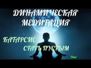 Ошо — Динамическая медитация. Катарсис. Стать пустым