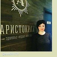Анна Бельская