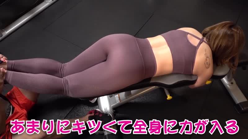スラストからのケーブルデッドでお尻とハムをみっちり鍛える!Японская Гимнастистка 1080p