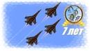 Virtual Aerobatic Team =Baltic Bees= 7th anniversary