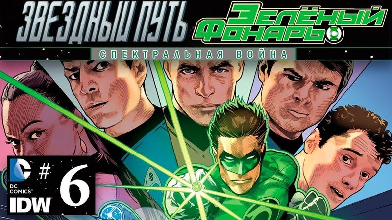 Звёздный путь Зелёный Фонарь 6 Star Trek Green Lantern 6
