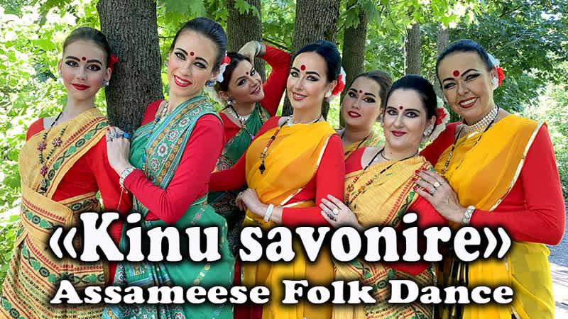 Кину савонире Ассамский народный танец