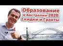 СТИПЕНДИИ И ГРАНТЫ ОБУЧЕНИЕ В АВСТРАЛИИ 2020