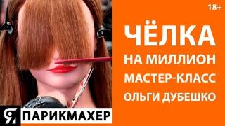 Чёлка на миллион. Как подстричь чёлку - мастер-класс от Ольги Дубешко. Стрижка чёлки за 5 минут.