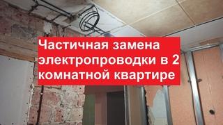 Частичная замена электропроводки в 2-ой комнатной квартире
