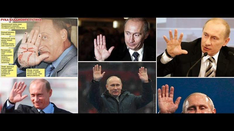 Двойники Путина и отпечатки пальчиков Ещё одна попытка сокрытия факта наличия двойников
