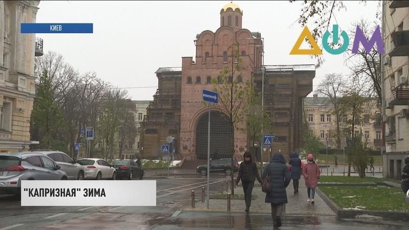 Причуды погоды синоптики рассказали какой будет зима в Украине