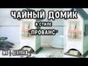 Декупаж ЧАЙНОГО ДОМИКА в стиле ПРОВАНС МК