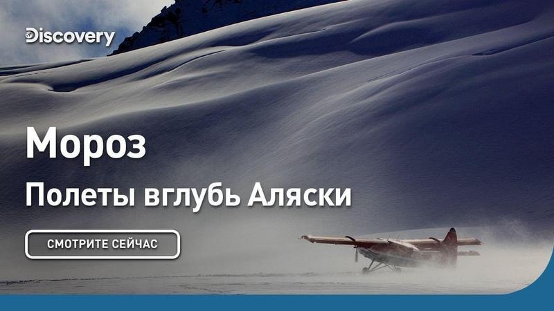 Мороз Полеты вглубь Аляски Discovery