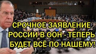 Срочное заявление России в ООН - Теперь будет все по нашему!