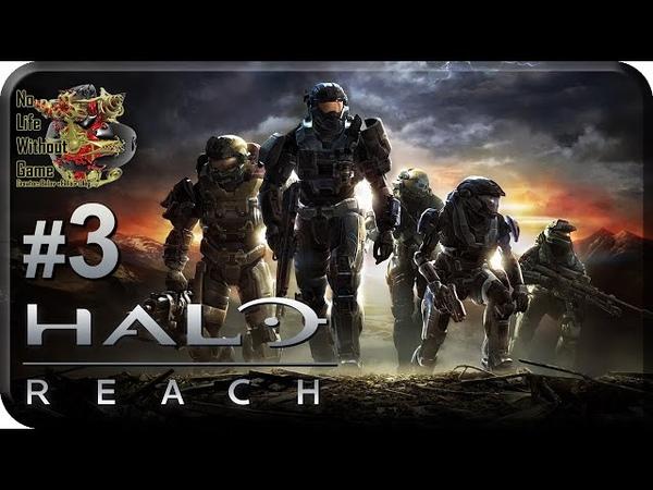 Halo Reach 3 Сумерки Прохождение на русском Без комментариев
