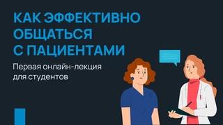 """Первая онлайн-лекция для студентов """"Как эффективно общаться с пациентами"""""""