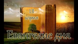 Евангелие и Святые дня. Апостольские чтения. Неделя 5-я Великого поста. ()