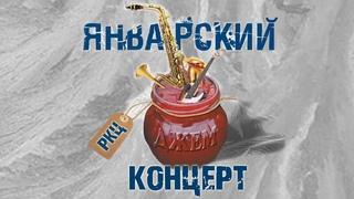 """ЯНВАРСКИЙ ДЖЕМ - концерт"""