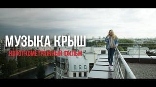 МУЗЫКА КРЫШ / Короткометражный фильм (2021)