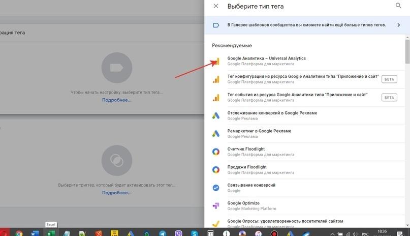 Настройка Google Ads. Установка И Настройка Google Analytics (Часть 3), изображение №22