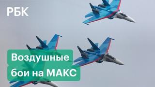 Сверхзвуковая скорость Су-57 и маневры пилотажной группы «Соколы России» на МАКС-2021