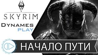 Первый взгляд и Начало нового Пути ► #1 ► #Skyrim #Игра